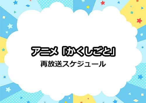 アニメ「かくしごと」の再放送スケジュール