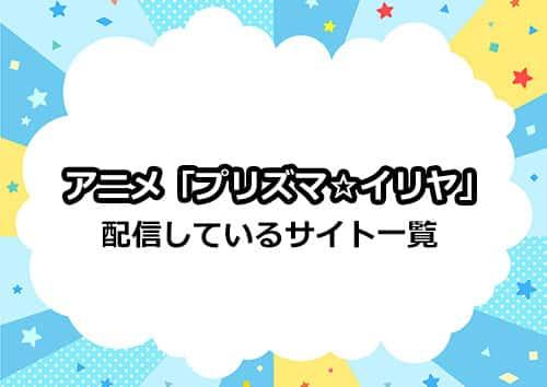 アニメ「プリズマイリヤ」を配信しているサイト一覧