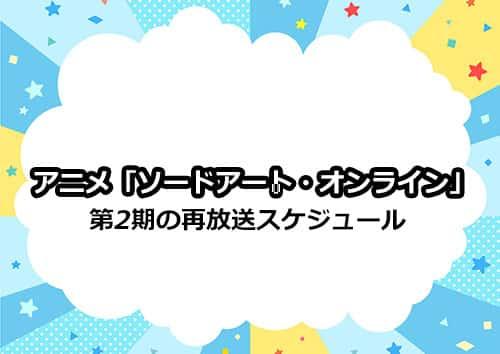 アニメ第2期「ソードアート・オンラインII」(SAO)の再放送スケジュール