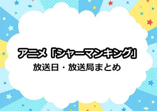 アニメ「シャーマンキング」の放送日・放送局まとめ