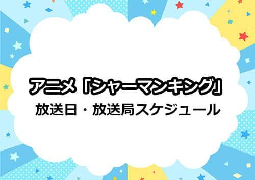 アニメ「シャーマンキング」の放送日・放送局スケジュール