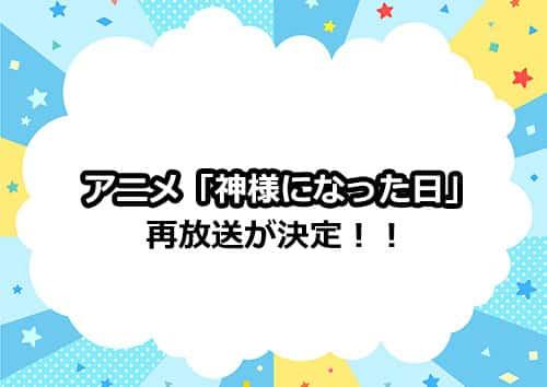 アニメ「神様になった日」の再放送が決定!