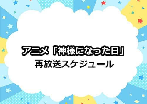 アニメ「神様になった日」の再放送スケジュール