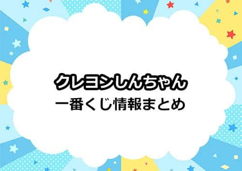 クレヨンしんちゃん一番くじの取り扱い店舗や発売日まとめ