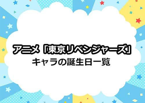 東京リベンジャーズのキャラの誕生日一覧