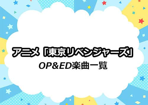 アニメ「東京リベンジャーズ」のOP&ED楽曲一覧