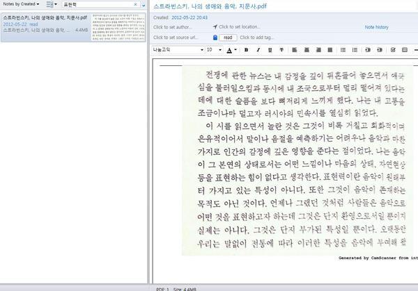 스마트폰 시대의 독서 스크랩북 만들기: 캠스캐너+에버노트