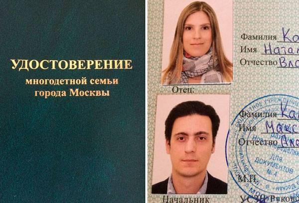 Статус многодетной матери в московской области