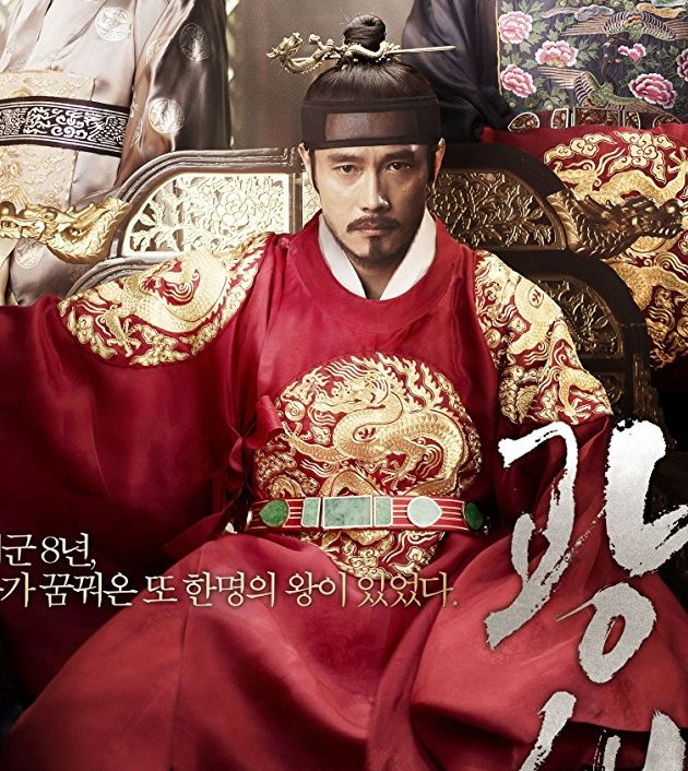 Masquerade (2012): ควังแฮ จอมกษัตริย์เกาหลี