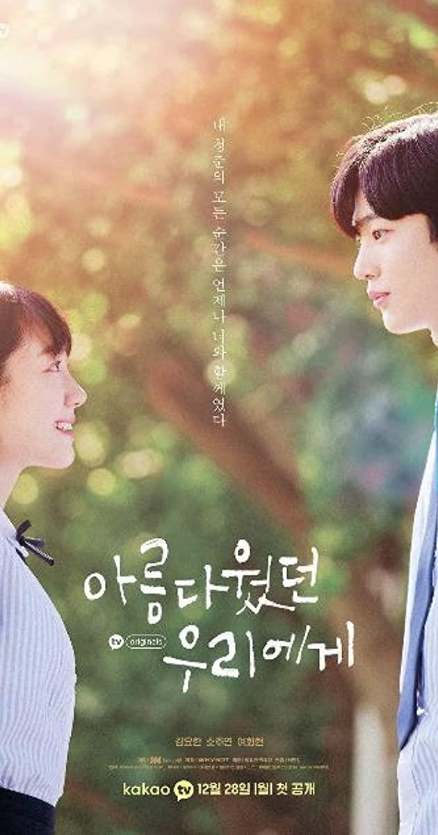 A Love So Beautiful TV Series (2020): รักนี้ยังงดงาม