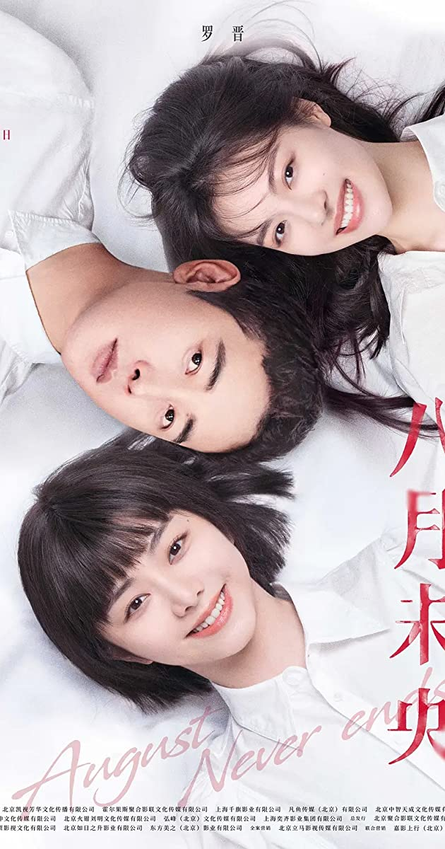 August Never Ends (2021): ชื่อมหัวใจไว้ด้วยรัก
