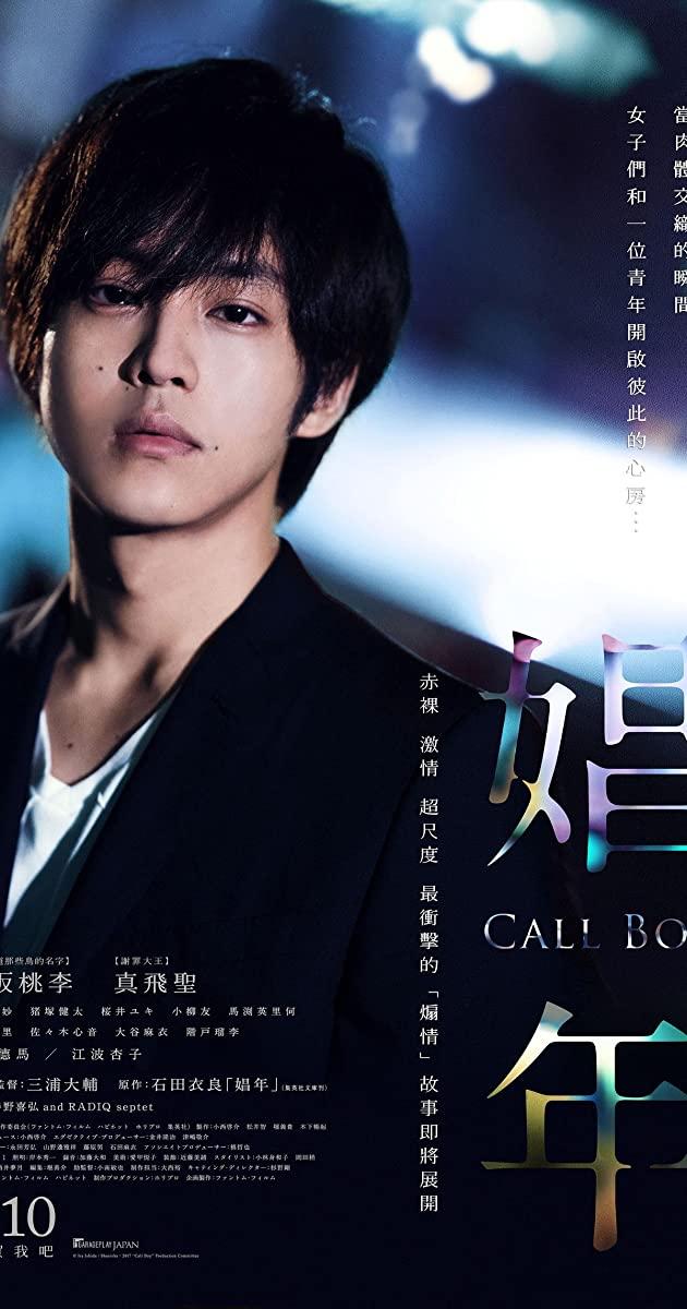 Call Boy (2018): หนุ่มตามสายคลายเหงา