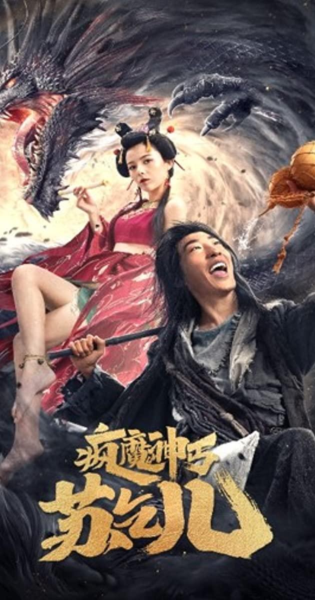 Crazy Beggar SuQiEr (2020): ยาจกซู หมัดเมาสะท้านฟ้า