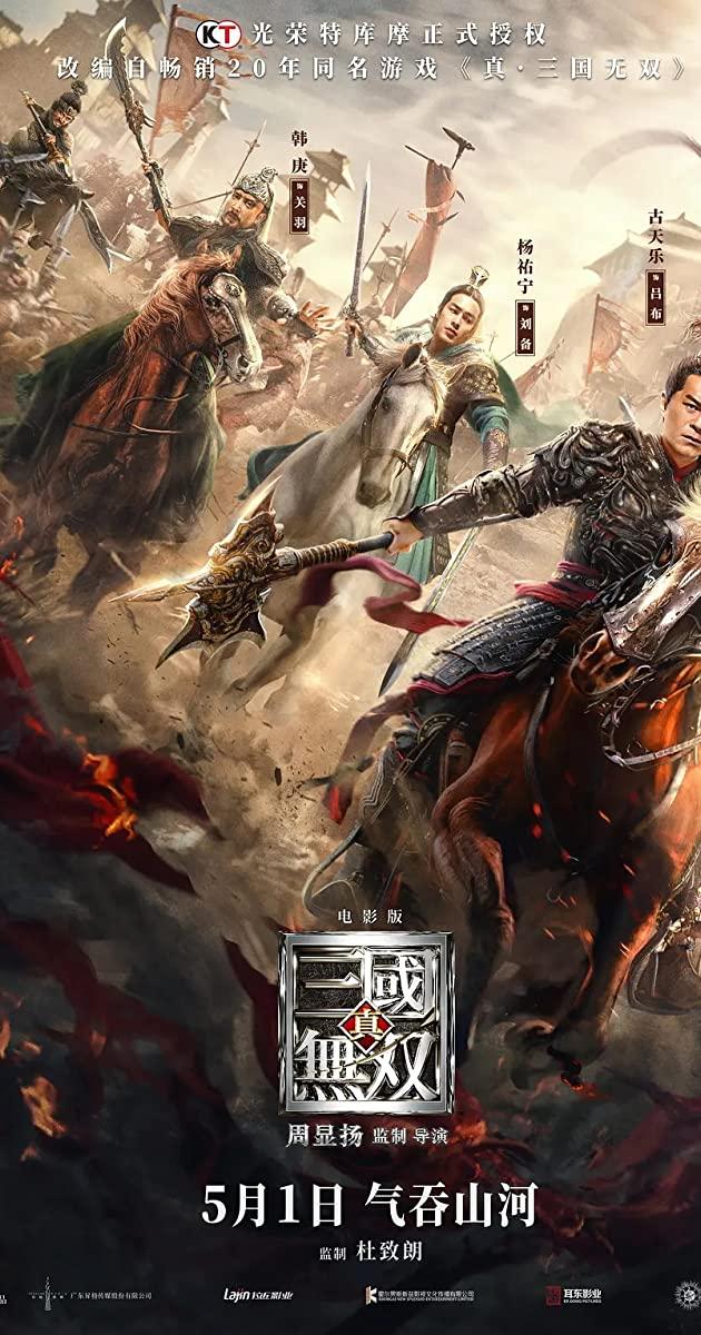 Dynasty Warriors (2021): ไดนาสตี้วอริเออร์: มหาสงครามขุนศึกสามก๊ก