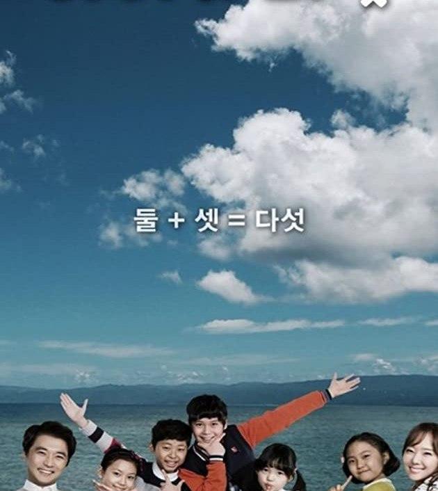 Five Children TV Series (2016)