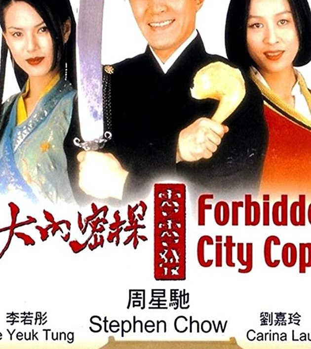 Forbidden City Cop (1996): สายไม่ลับคังคังโป๊ย