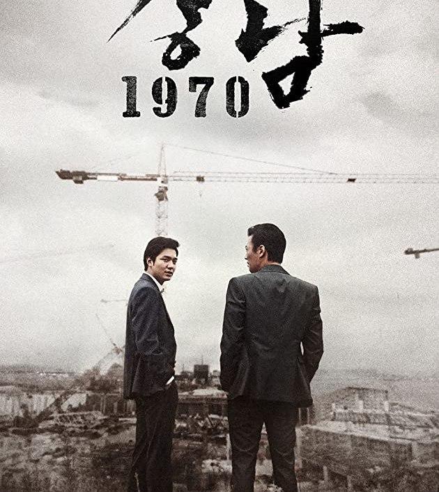 Gangnam 1970 (2015): โอปป้า ซ่ายึดเมือง