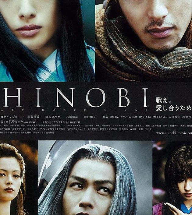Shinobi: Heart Under Blade (2005): ชิโนบิ นินจาดวงตาสยบมาร