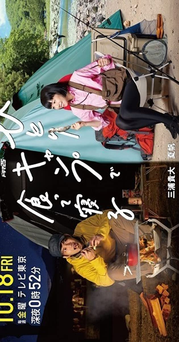 Hitori Kyanpu de Kutte neru  TV Mini-Series (2019)