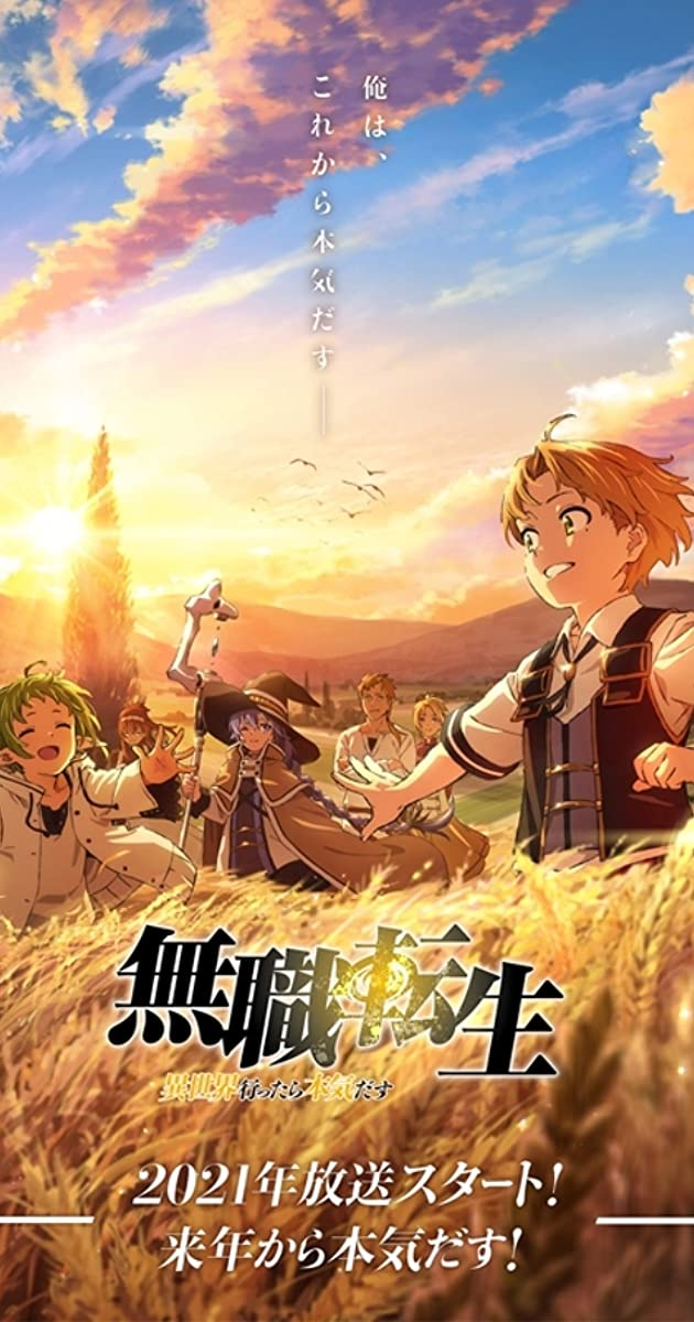 Mushoku Tensei: Jobless Reincarnation TV Series (2021): เกิดชาตินี้พี่ต้องเทพ