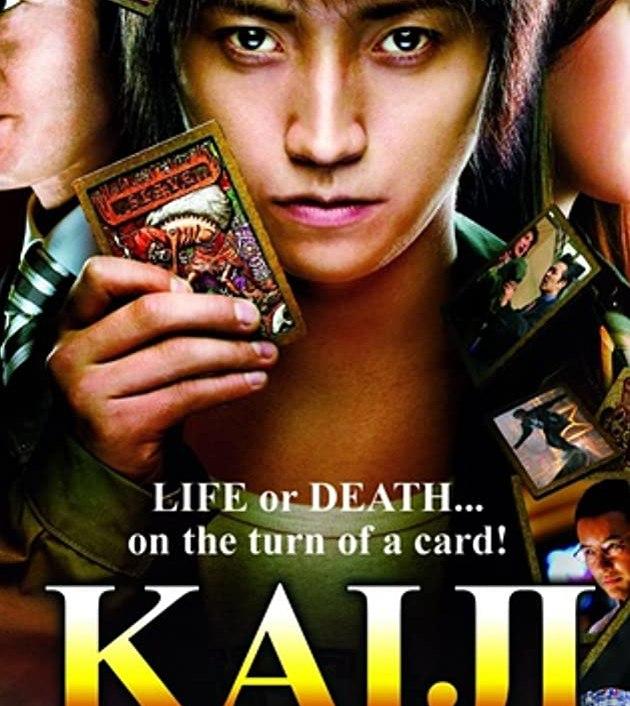 Kaiji: The Ultimate Gambler (2009): ไคจิ กลโกงมรณะ 1