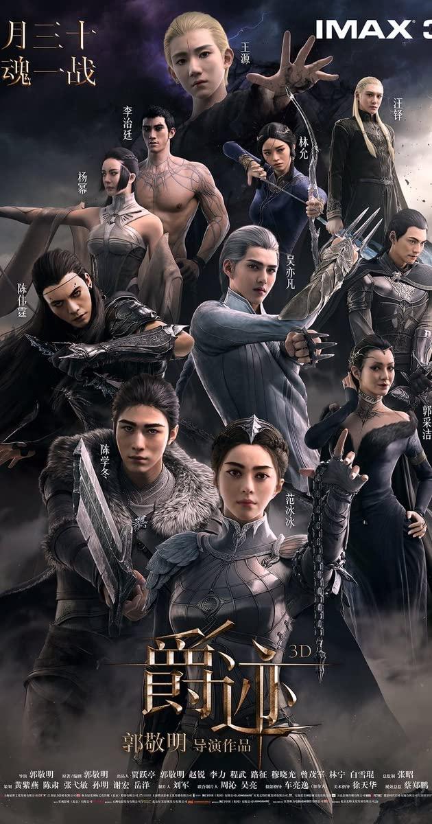 Legend of Ravaging Dynasties (2016)