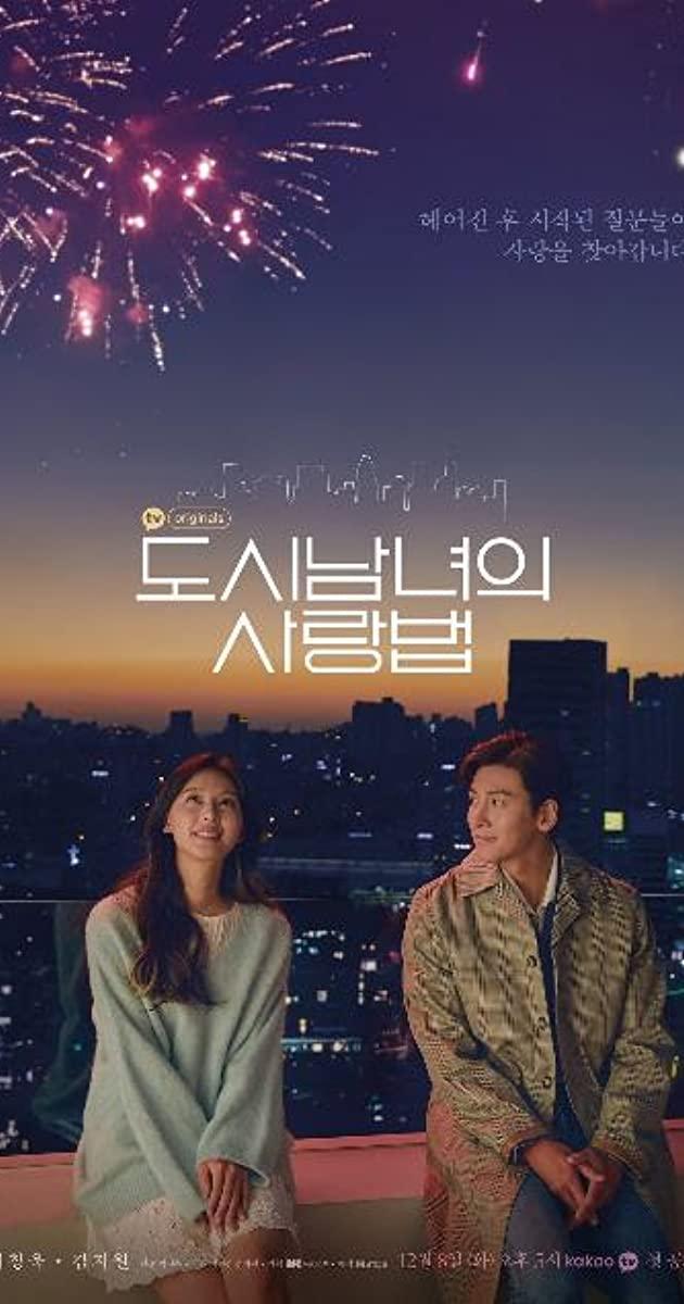 Lovestruck in the City TV Mini-Series (2020)