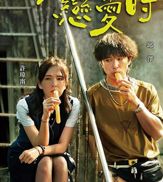 Man In Love (2021): ผ่อนรักระยะยาว