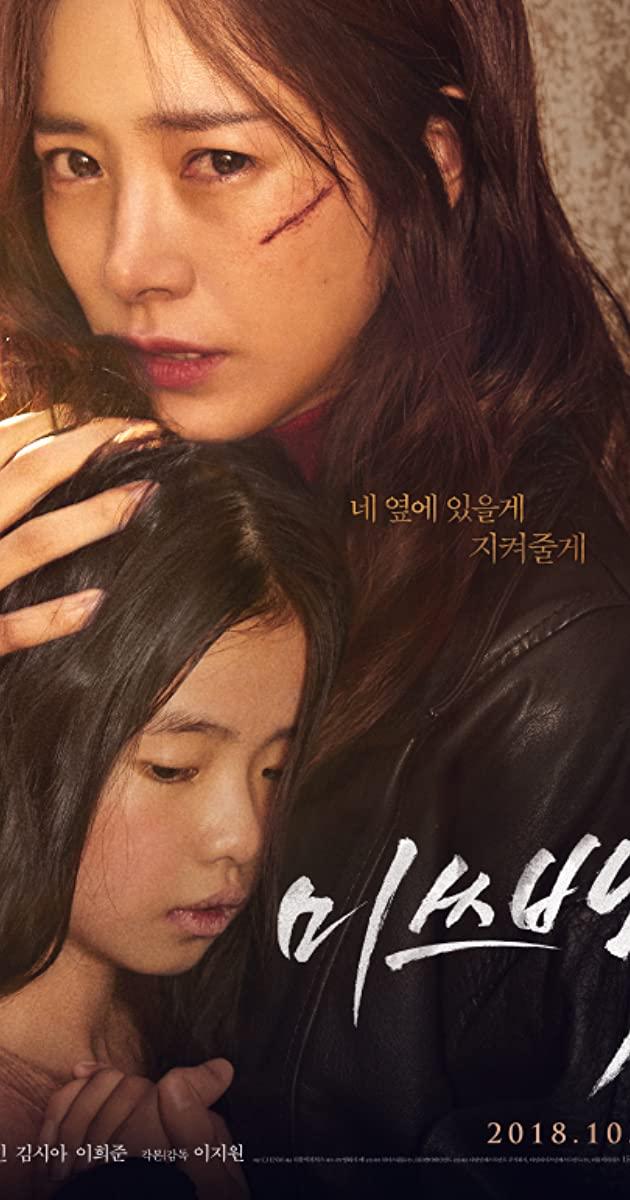 Miss Baek (2018): ฉันจะปกป้องหนูเอง