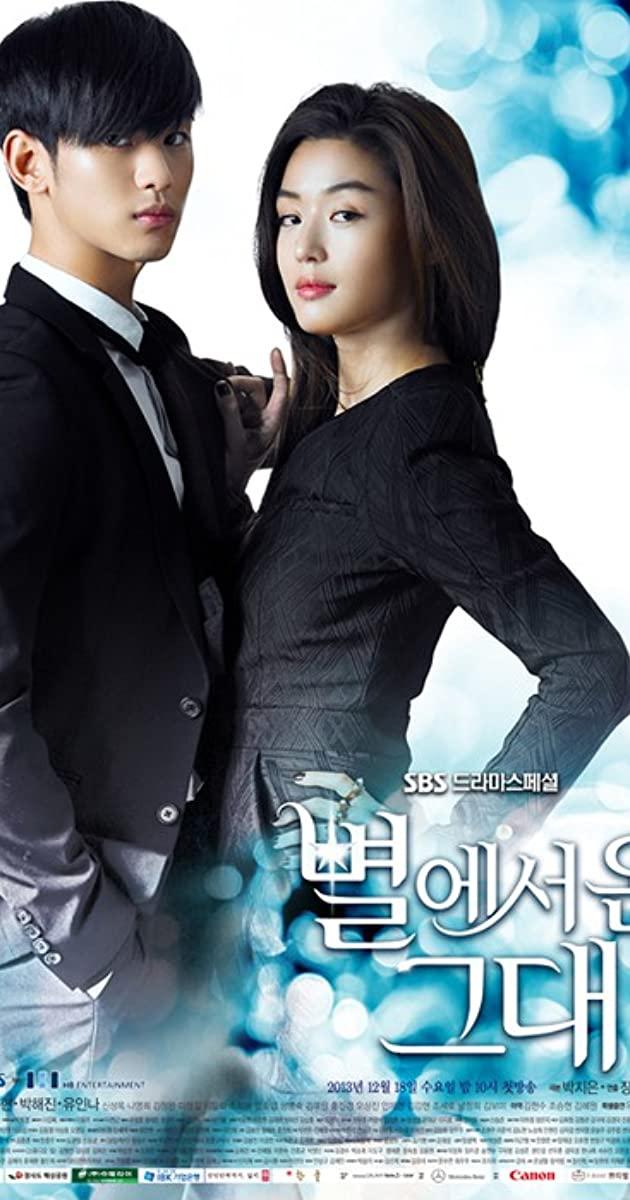My Love from Another Star TV Series (2013): รักต่างดาวของยัยตัวร้าย