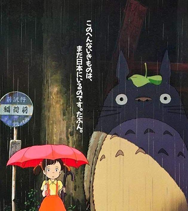 My Neighbor Totoro (1988): โทโทโร่ เพื่อนรัก