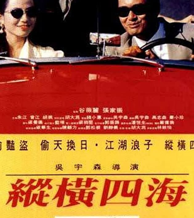 Once a Thief (1991) :ตีแสกตะวัน