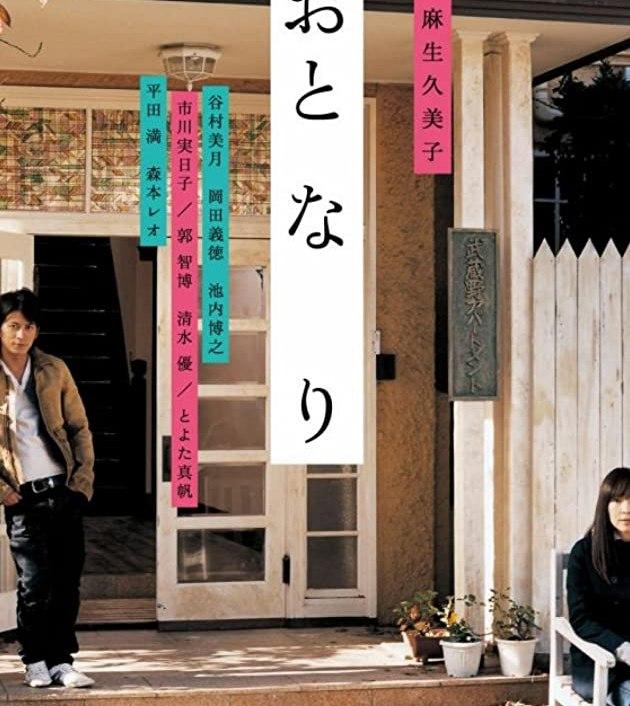 Romantic Prelude (2009): ลำนำรักข้างกำแพง