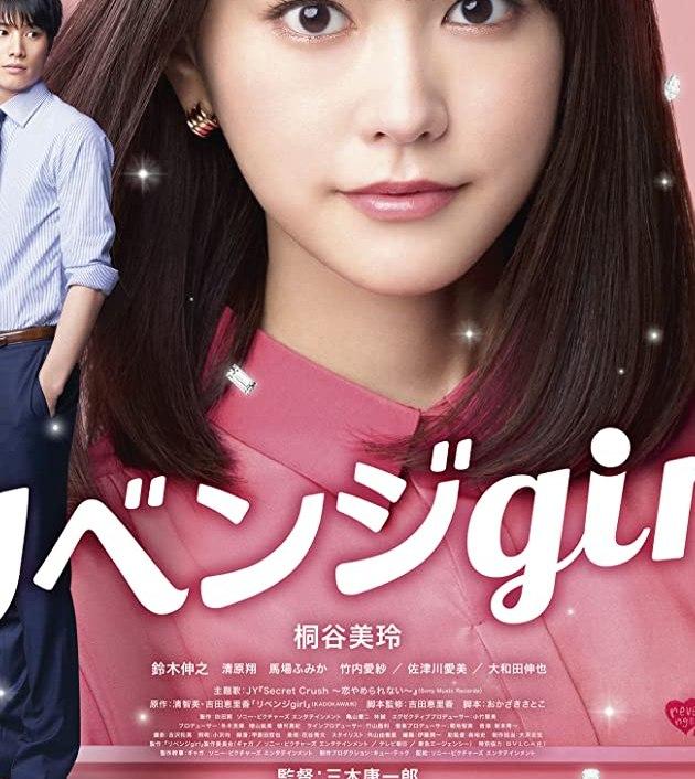 Revenge Girl (2017): รักต้องแค้น