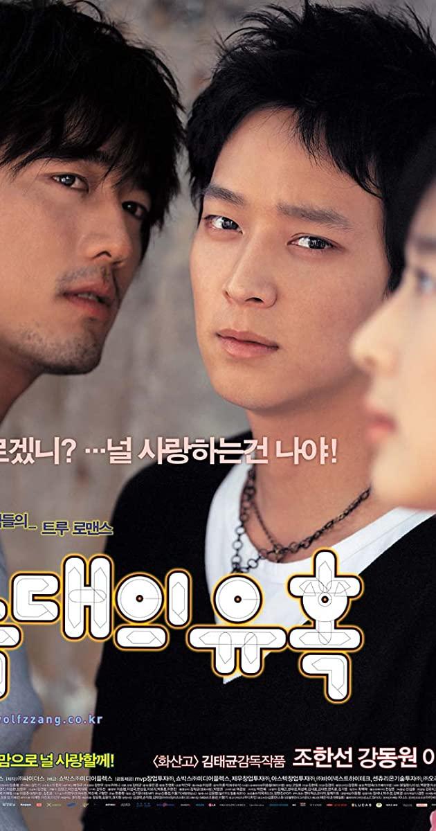 Romance of Their Own (2004): 2 เทพบุตร สะดุดรักยัยเฉิ่ม