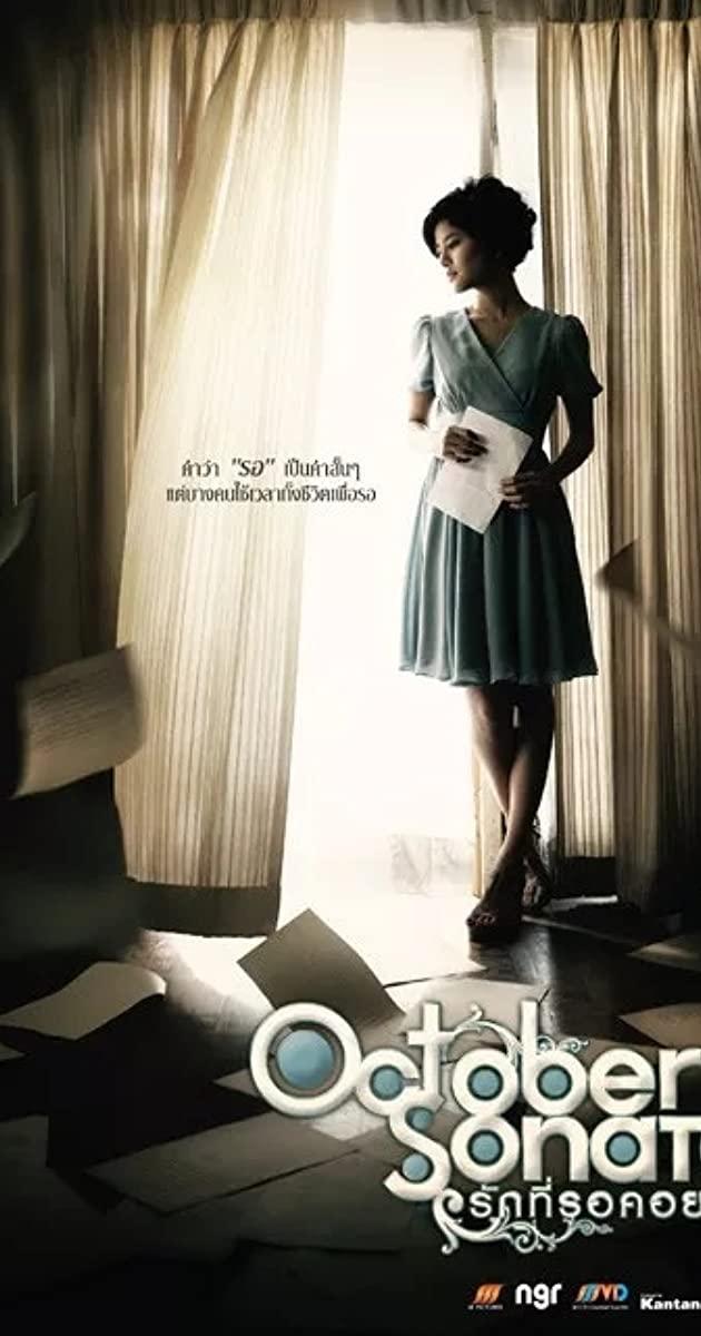Ruk tee ror koi (2009)