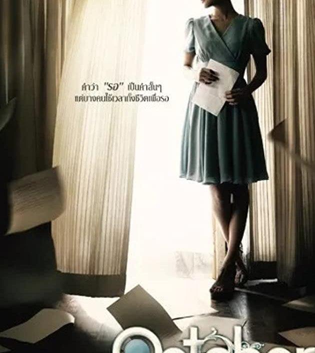 October Sonata (2009): รักที่รอคอย