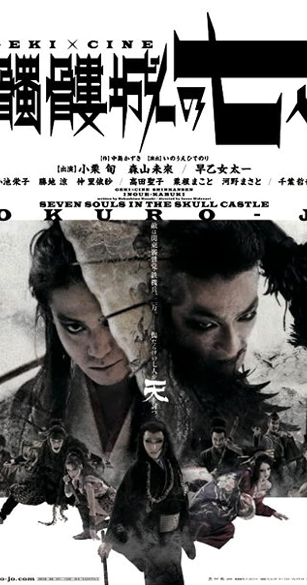 Seven Souls in the Skull Castle (2013)