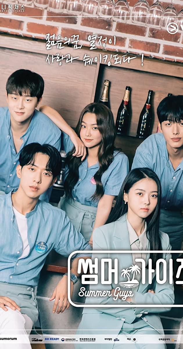 Summer Guys TV Series (2021)