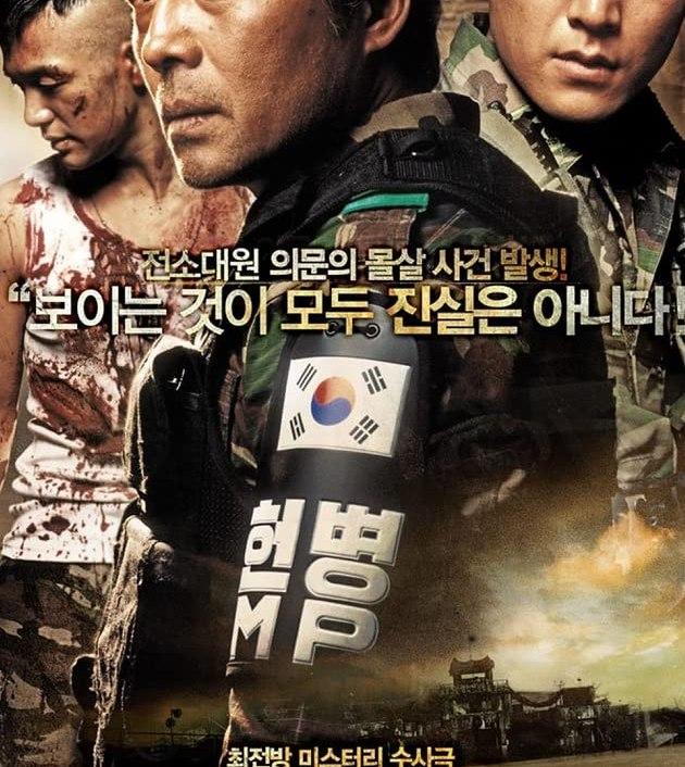 The Guard Post (2008): เดอะ การ์ด โพสต์ ป้อมนรก 506