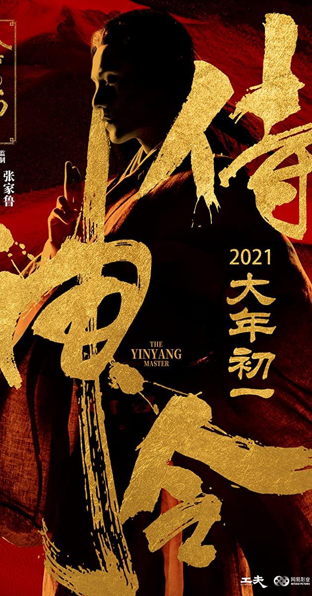 The Yinyang Master (2021): หยิน หยาง ศึกมหาเวท