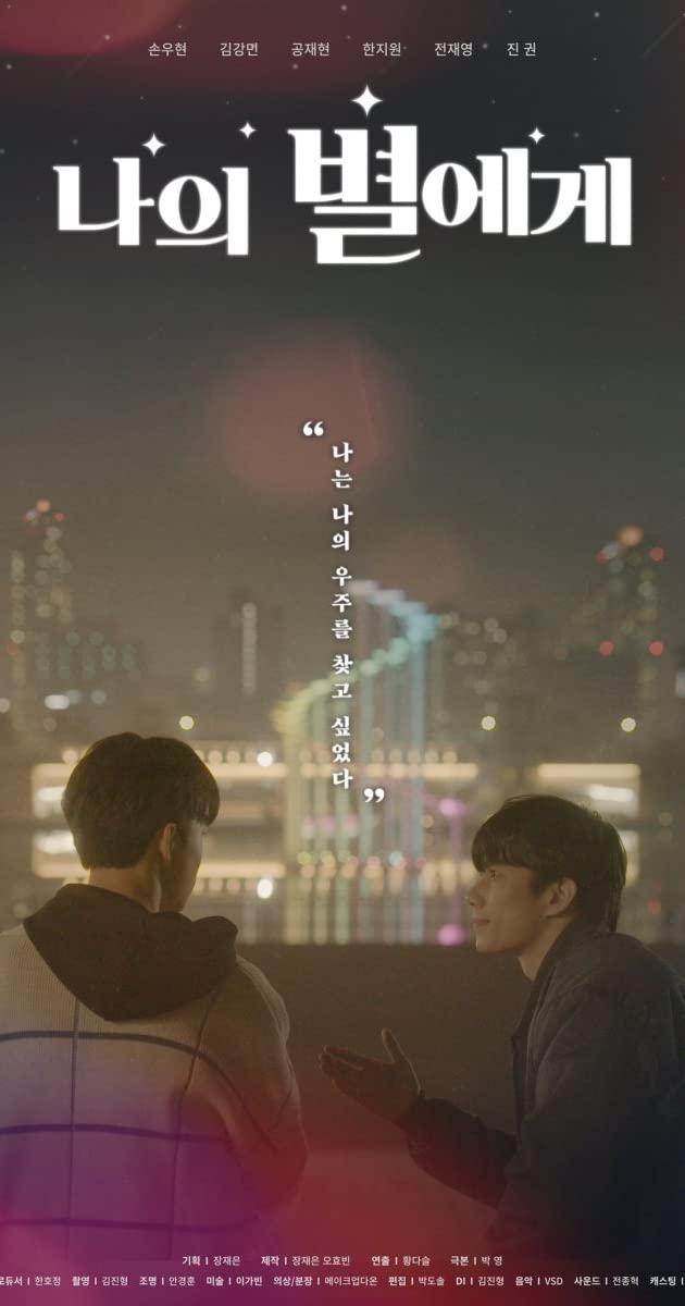 To My Star TV Mini-Series (2021)