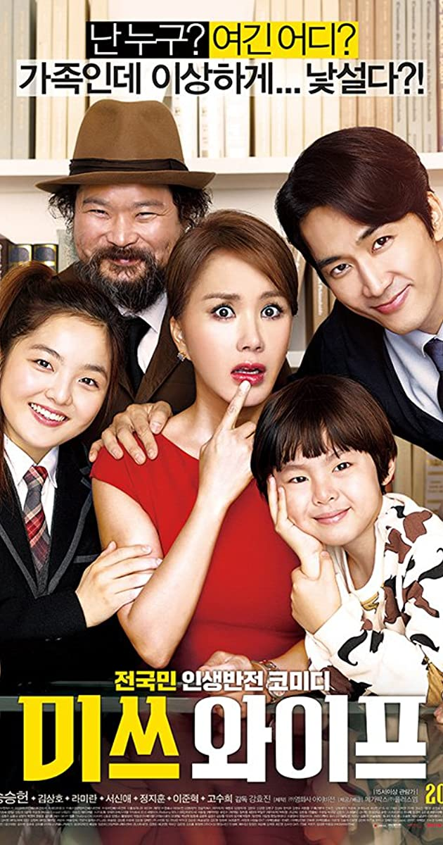 Wonderful Nightmare (2015)