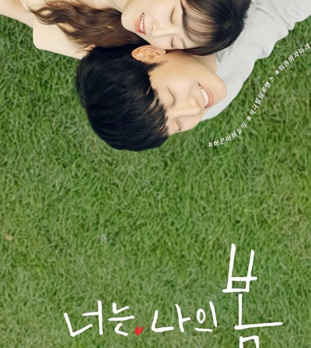 You are my spring TV Series (2021): เธอคือรักที่ผลิบาน (2021)
