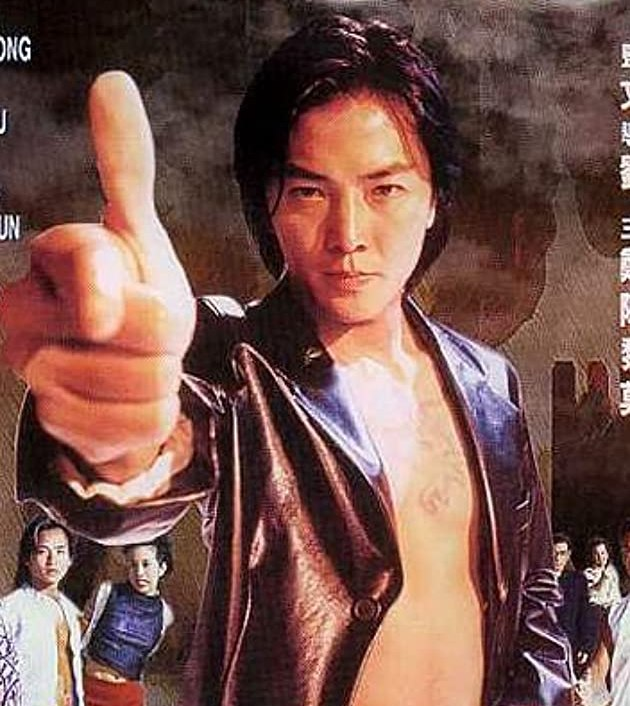 Young and Dangerous 3 (1996) :กู๋หว่าไจ๋ 3 ใหญ่ครองเมือง