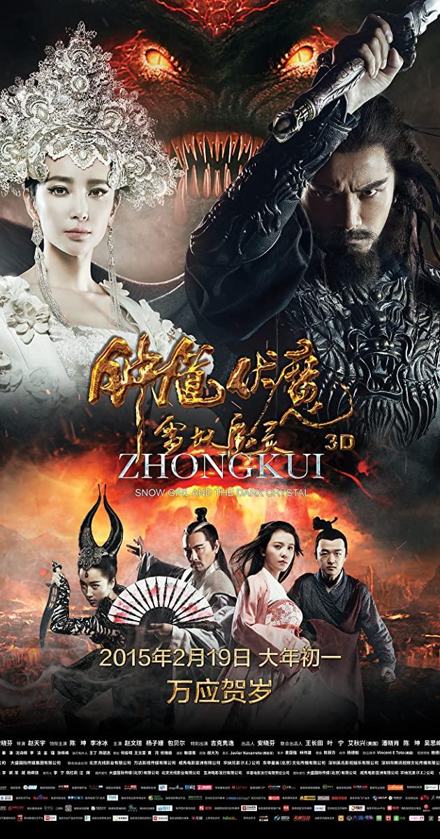 Zhongkui Snow Girl and the Dark Crystal (2015)