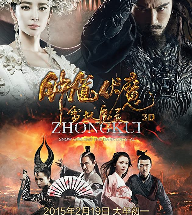 Zhongkui: Snow Girl and the Dark Crystal (2015): จงขุย ศึกเทพฤทธิ์พิชิตมาร