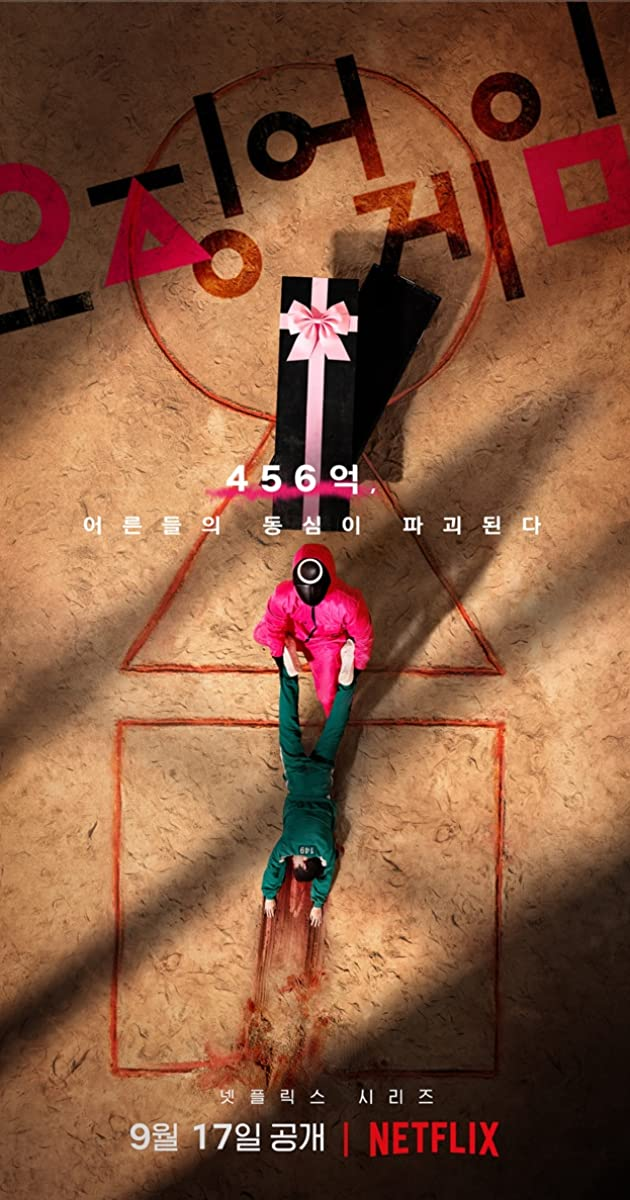 Squid Game TV Series (2021): สควิดเกม เล่นลุ้นตาย