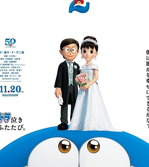 STAND BY ME Doraemon 2 (2020): โดราเอมอน เพื่อนกันตลอดไป 2