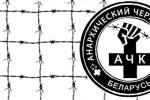 Desde la Cruz Negra Anarquista bielorrusa: resistencia y lucha anti-represiva sin fronteras
